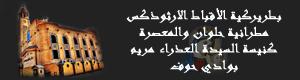 الموقع الرسمى لكنيسة السيدة العذراء مريم بوادى حوف